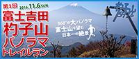 第1回富士吉田杓子山パノラマトレイルラン