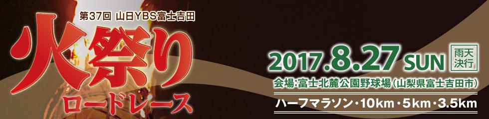 第37回山日YBS富士吉田火祭りロードレース 【公式】