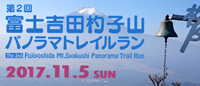 第3回富士吉田杓子山パノラマトレイルラン