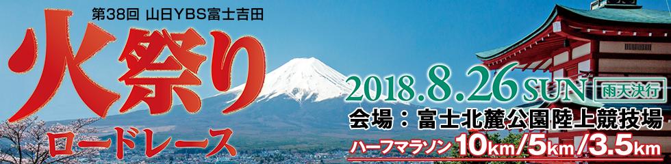 第38回山日YBS富士吉田火祭りロードレース 【公式】
