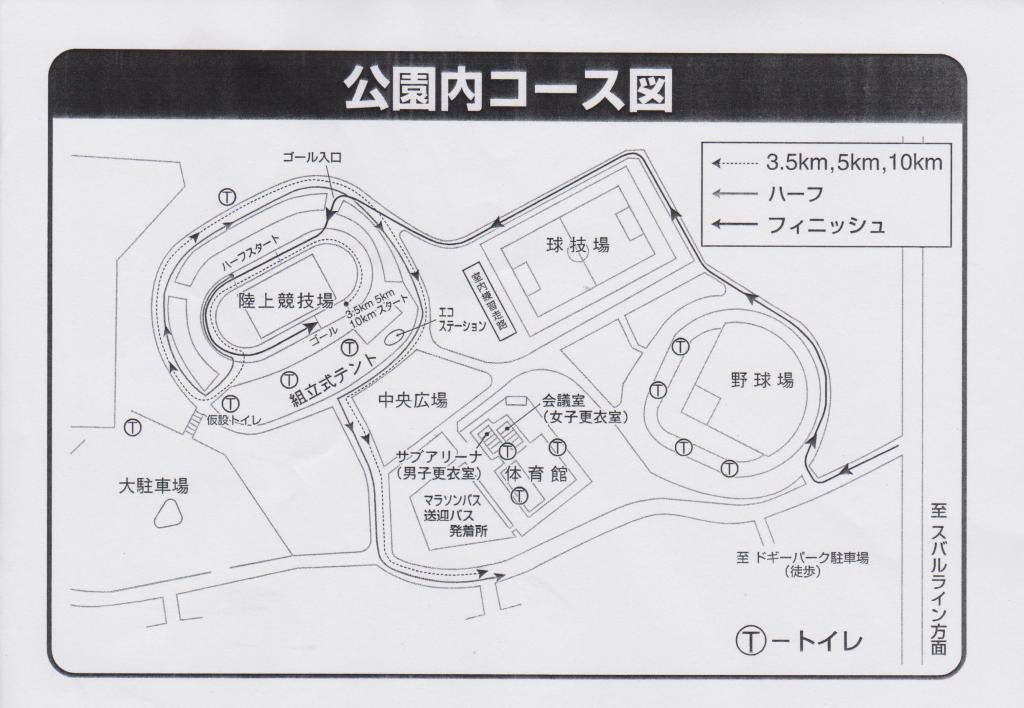 公園内コース図 001