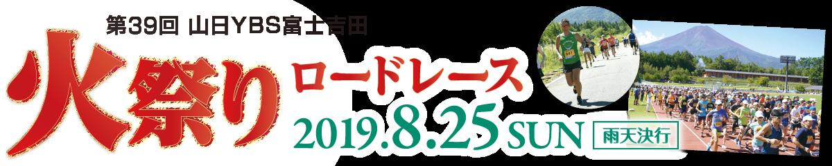 第39回山日YBS富士吉田火祭りロードレース 【公式】