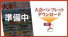 大会パンフレットダウンロード(準備中)