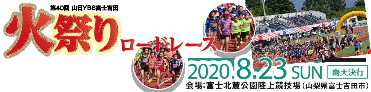 第40回山日YBS富士吉田火祭りロードレース 【公式】