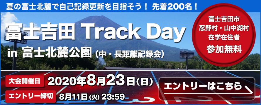 富士吉田Track Day in 富士北麓公園が8月23日(日)に開催決定!詳細およびエントリーはこちらから