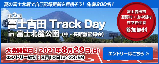 富士吉田Track Day in 富士北麓公園が7月4日(日)に開催決定!詳細およびエントリーはこちらから
